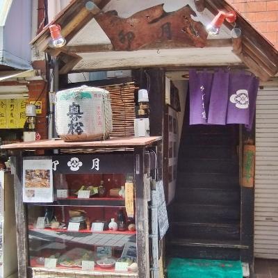 Japan 2013 604 (400x400)