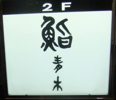 Japan 2013 597 (465x400)